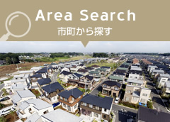 Area Search 市区から探す
