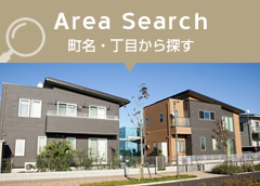 Area Search 町名・丁目から探す