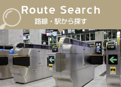Route Search 路線・駅から探す